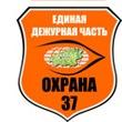 ОХРАНА37